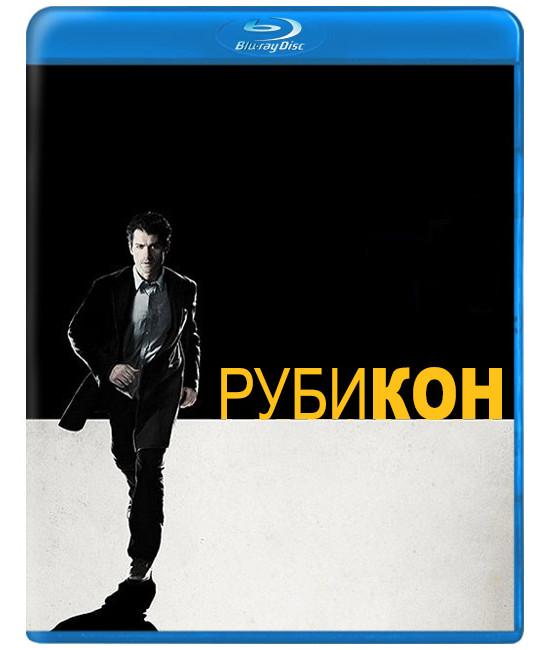 Рубикон (1 сезон) [Blu-ray]