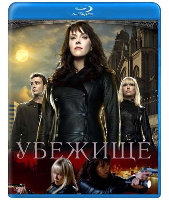 Убежище (1-4 сезоны) [4 Blu-ray]