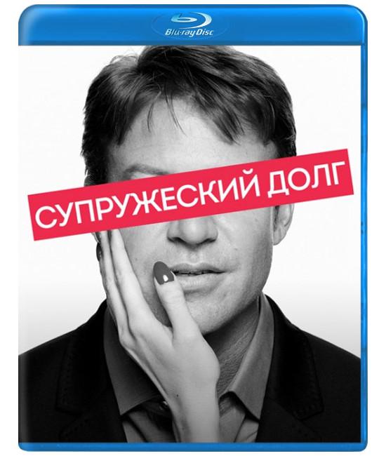 Супружеский долг (1-2 сезон) [2 Blu-ray]