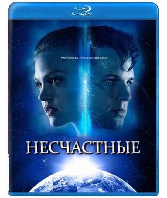 Под несчастливой звездой (Несчастные) (1 сезон) [Blu-ray]