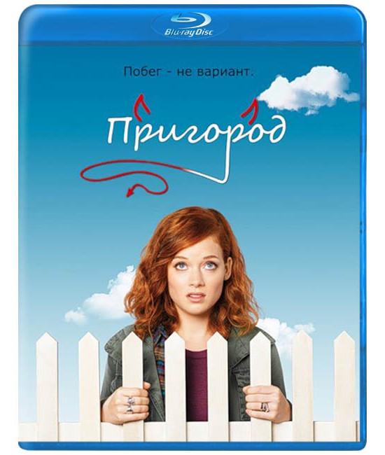 Пригород (ПригорАд) (1-2 сезоны) [2 Blu-ray]