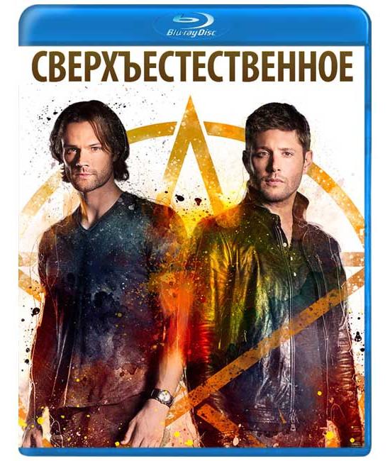 Сверхъестественное (1-15 сезоны) [30 Blu-ray]