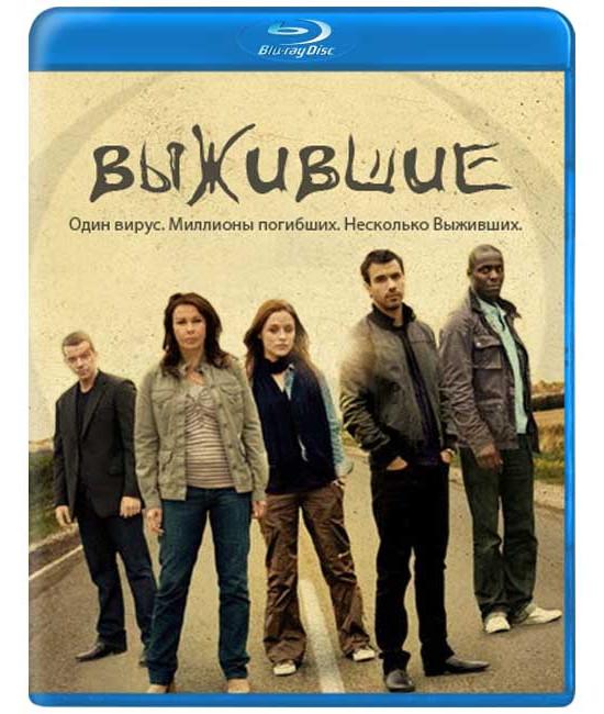 Выжившие (1-2 сезоны) [2 Blu-ray]