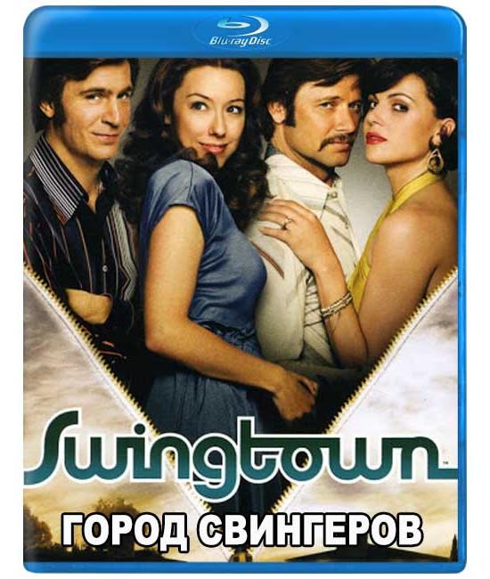 Город свингеров (Свингтаун) (1 сезон) [1 Blu-ray]