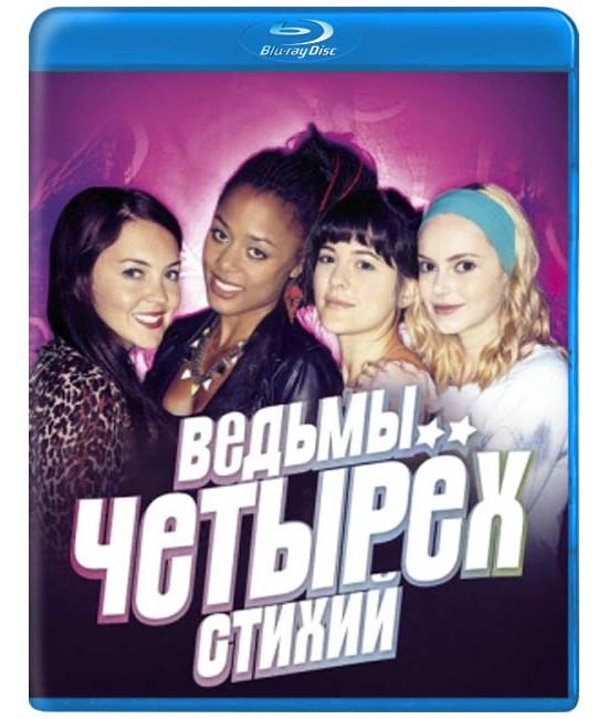 Ведьмы четырёх стихий  [2 Blu-ray]