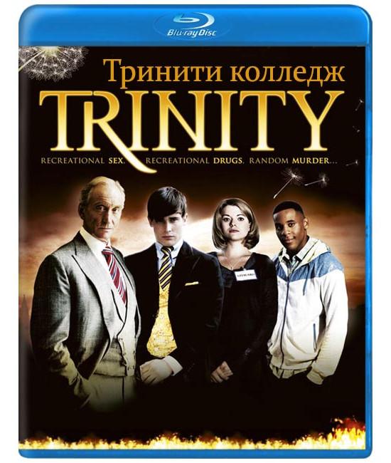 Тринити колледж (Троица) (1 сезон) [Blu-ray]