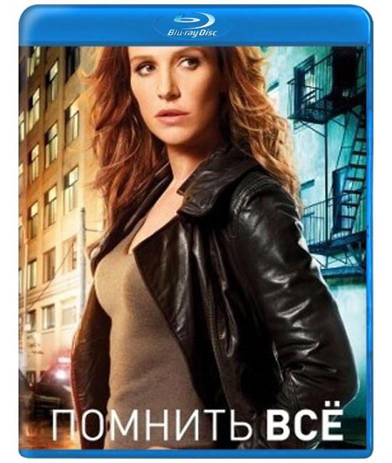 Незабываемое (Помнить все) (1 сезон) [2 Blu-ray]
