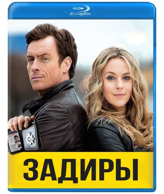 Задиры (Несовместимые) (1 сезон) [Blu-ray]