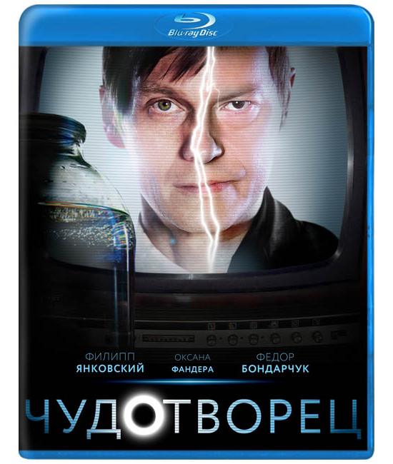 Чудотворец [Blu-ray]