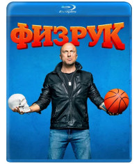 Физрук (1-4 сезон) [4 Blu-ray]