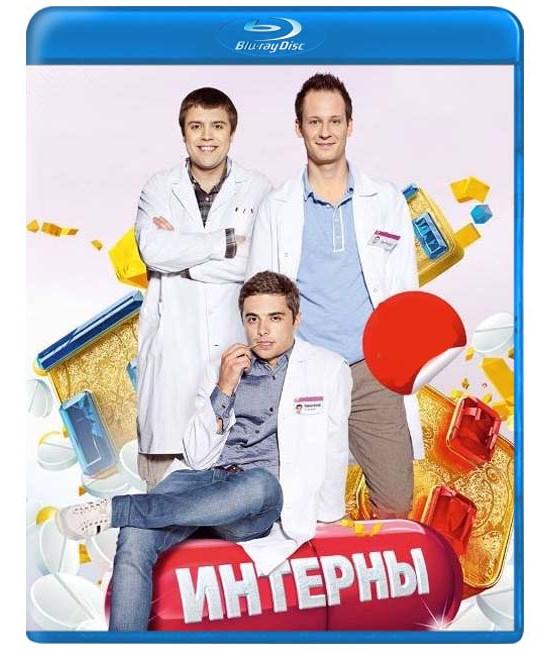 Интерны (10-12 сезон) [3 Blu-ray]