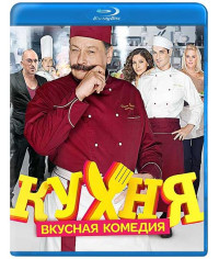 Кухня (1-6 сезоны) [6 Blu-ray]