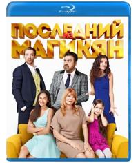 Последний из Магикян (1-4 сезон) [4 Blu-ray]