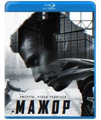 Мажор (1-3 сезон) [3 Blu-ray]
