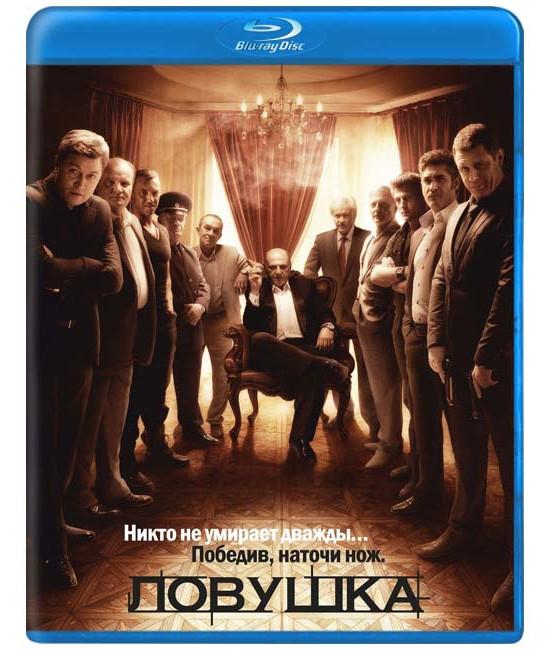 Ловушка (1 сезон) [Blu-ray]