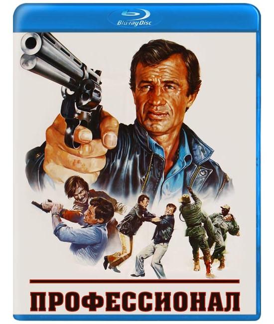 Профессионал [Blu-ray] (1981)