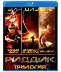 Риддик (Трилогия) [3 Blu-ray]
