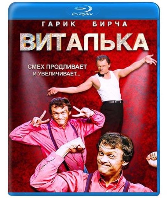 Виталька (6 сезон) [Blu-ray]