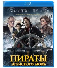 Пираты Эгейского моря (Бог любит икру) [Blu-ray]