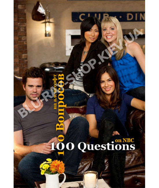 100 Вопросов (1 сезон) [1 DVD]