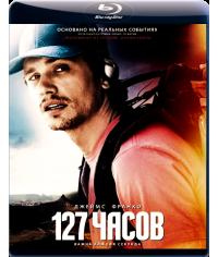 127 Часов [Blu-Ray]