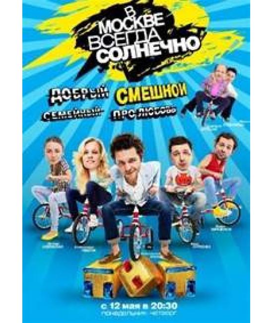 В Москве всегда солнечно [DVD]