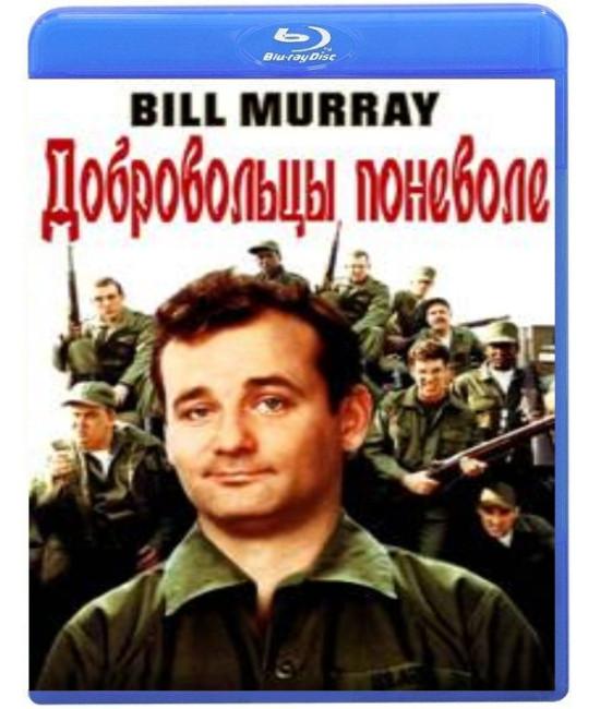 Добровольцы поневоле [Blu-Ray]