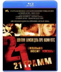 21 грамм [Blu-Ray]