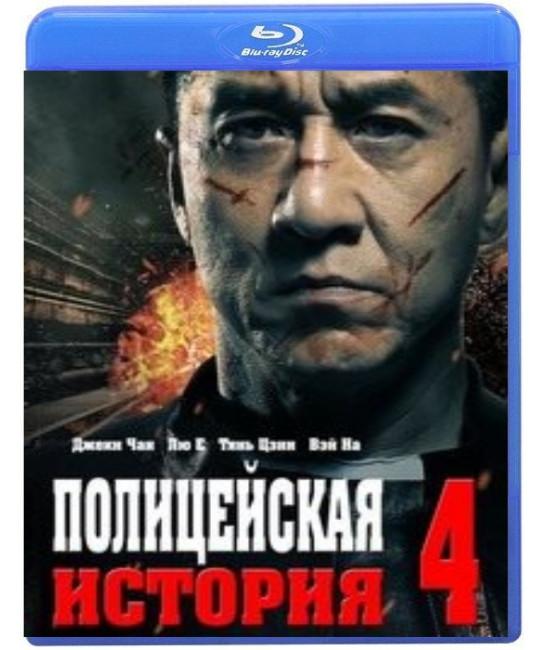Полицейская история 2013 [Blu-Ray]