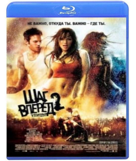 Шаг вперед 2: Улицы [Blu-Ray]