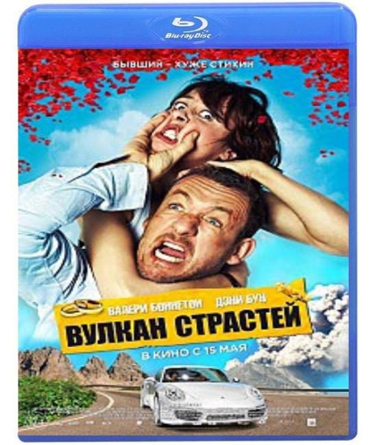 Вулкан страстей [Blu-Ray]