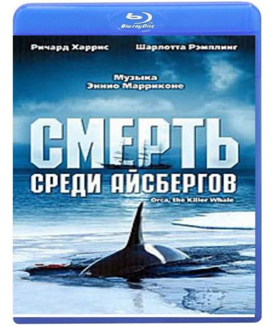 Смерть среди айсбергов (Кит - Убийца) [Blu-Ray]