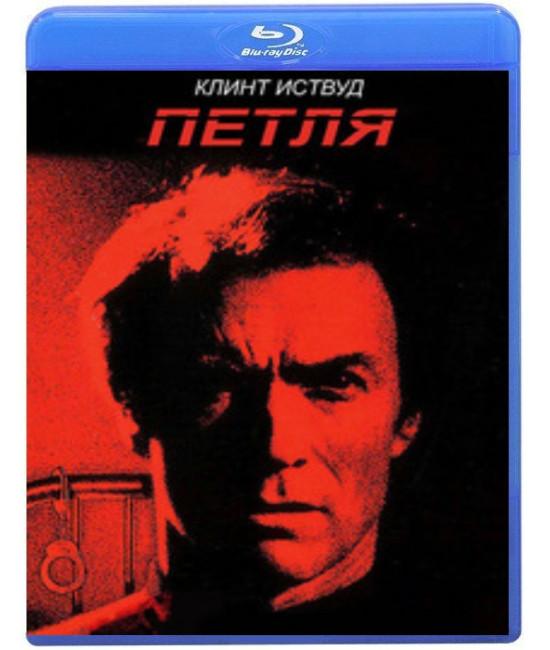 Петля [Blu-Ray]