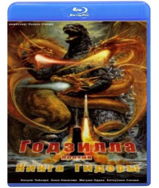 Годзилла против Кинга Гидоры [Blu-Ray]