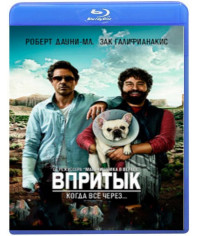 Впритык [Blu-Ray]