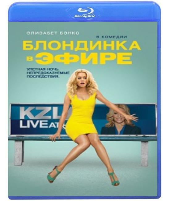 Блондинка в эфире [Blu-Ray]