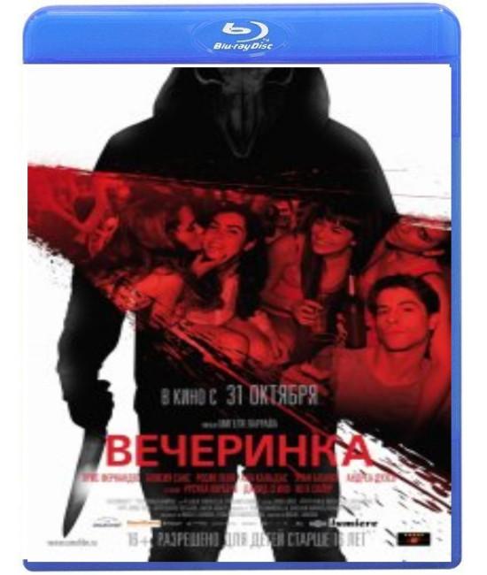 Вечеринка [Blu-Ray]