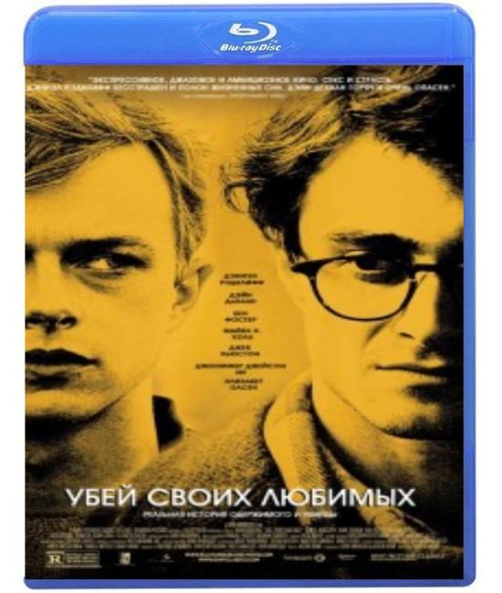 Убей своих любимых [Blu-Ray]