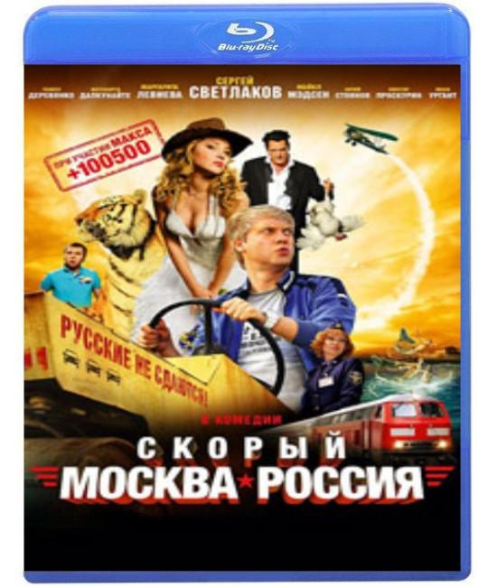 Скорый «Москва-Россия» [Blu-Ray]