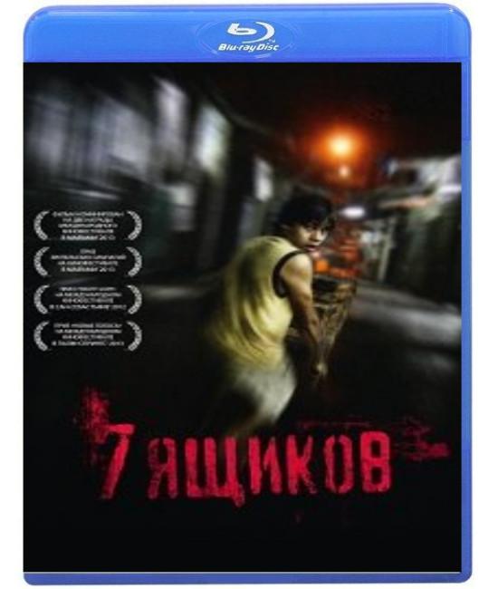 7 ящиков [Blu-Ray]
