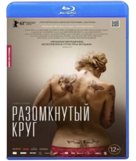 Разомкнутый круг [Blu-Ray]