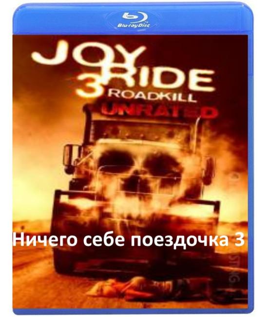 Ничего себе поездочка 3 [Blu-Ray]