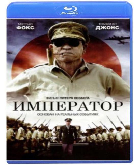 Император [Blu-ray]