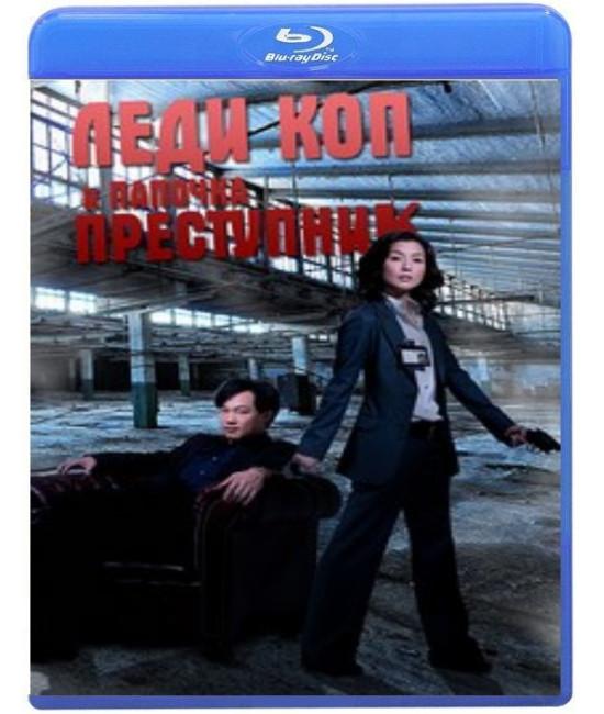 Леди коп и папочка преступник [Blu-Ray]