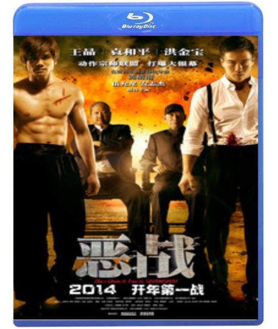 Однажды в Шанхае [Blu-ray]
