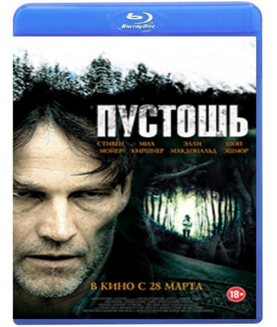 Пустошь [Blu-ray]