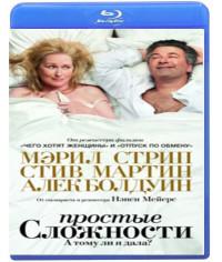 Простые сложности [Blu-Ray]
