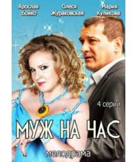 Муж на час [1 DVD]