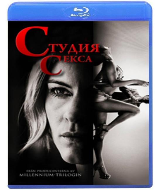 Студия секса [Blu-Ray]
