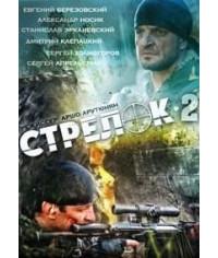 Стрелок 2. Право на смерть [DVD]
